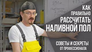 видео Полусухая стяжка пола: цена за м2, работу за один день с материалом