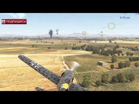 War Thunder видео онлайн бой 4-й уровень на немецких самолетах