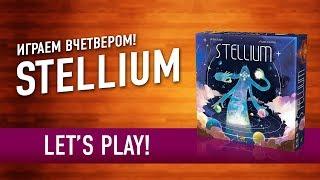 """Настольная игра """"STELLIUM"""". Играем // Let's play """"Stellium"""" board game"""