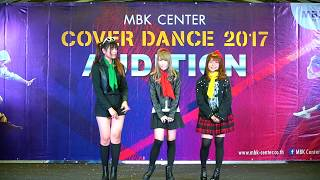 """Bono Bonnie"" (Committee comment) MBK Center Cover Dance(Audition R..."