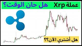 عملة الريبل : xrp هل حان الوقت للاستثمار وشراء عملة