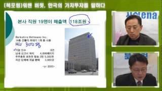 [북포럼] 워렌 버핏, 한국의 가치투자를 말하다