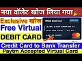 New Virtual Debit Card Wallet For Transfer Money || Paytm Accepted Virtual Debit Card New Wallet 🔥