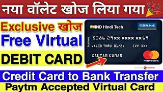 New Virtual Debit Card Wallet For Transfer Money    Paytm Accepted Virtual Debit Card New Wallet 🔥