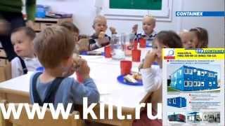 Детские сады из контейнеров Containex школы и учебные заведения из блок-контейнеров(, 2011-10-25T11:52:11.000Z)