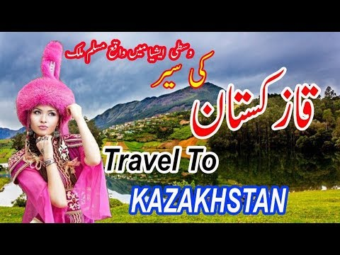 Travel To Kazakhstan | History And Documentary About Kazakhstan In Urdu & Hindi | قازقستان کی س