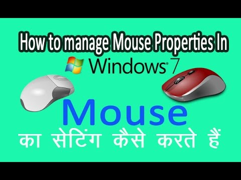 How to change mouse properties in windows 7 (MS Windows Class 4)