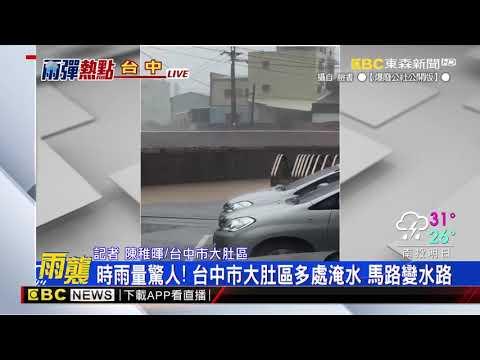 最新》時雨量驚人!台中市大肚區多處淹水 馬路變水路