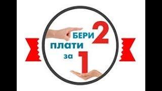 """Акция: Бери Два Плати за Один! Здоровье с ЦСТО """"Жемчужина Востока""""."""