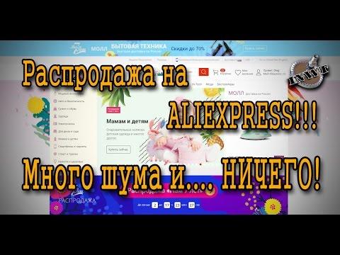 🎯Распродажа ALIEXPRESS 7 ЛЕТ - ХВАТИТ НА*БЫВАТЬ👎🏻