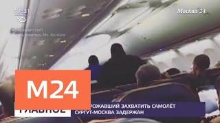 Смотреть видео Пассажиры рейса