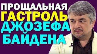 Ростислав Ищенко: Прощальная гастроль Джозефа Байдена 17.01.2017