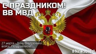 Внутренние войска (ВВ МВД РФ) с праздником! 27 марта / Internal Troops
