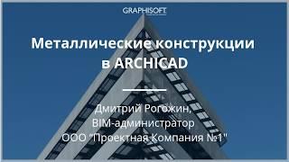 Металлические конструкции в ARCHICAD