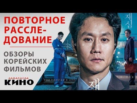 Повторное расследование — Корейские фильмы