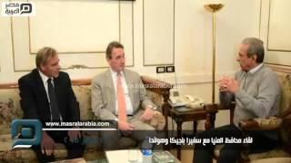 مصر العربية | لقاء محافظ المنيا مع سفيرا بلجيكا وهولندا