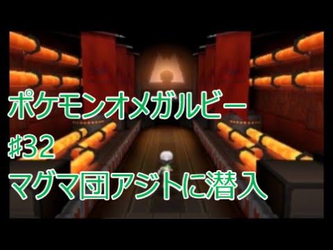 【ORAS ポケモンオメガルビー】 ♯32 マグマ団アジトに潜入 ...