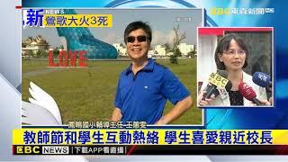 Publication Date: 2019-10-21   Video Title: 最新》「他以校為家!」 鳳鳴校長葬身火海 師生不捨