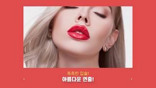 틴트, 틴트추천, 패션, 립밤, 체리, 오렌지, 피치,…