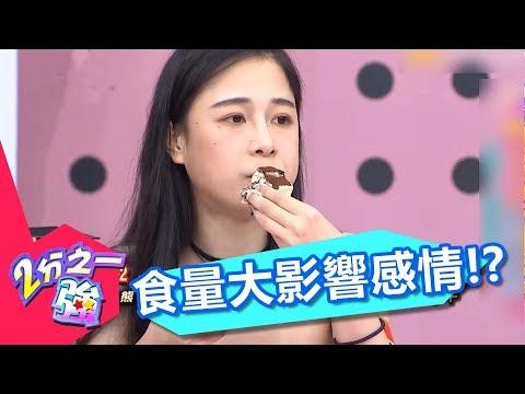 食量竟會影響男女感情?!挑戰極限大胃王PK賽!!2分之一強 EP474  千千 佩德羅 一刀未剪版