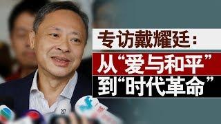 《香港风云》专访戴耀廷:从爱与和平到时代革命