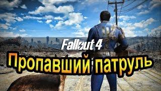 Fallout 4. Пропавший патруль. 14часть .
