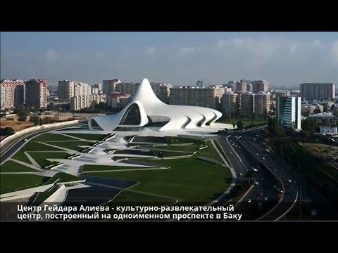 Как выглядит азербайджанский