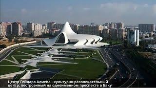 Баку - столица Азербайджана(Баку - столица Азербайджана. Баку располагается на побережье Каспийского моря. Государственный язык - азерб..., 2016-10-20T17:55:09.000Z)