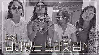 [신곡 MV] 핑클(Fin.K.L) - 남아있는 노래처럼♪ <캠핑클럽 CampingClub>