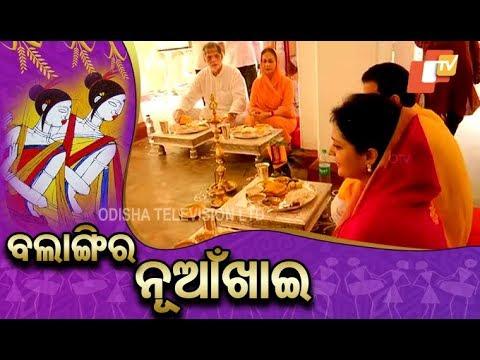 Nuakhai Juhar Celebrations at Balangir Palace