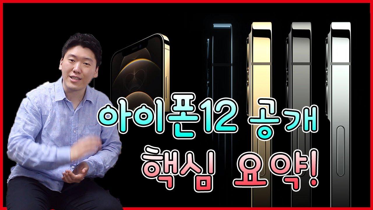 """아이폰12 최초공개 내용 """"핵심"""" 요약 정리! [가격,디자인,스펙,색상,Pro,카메라,출시일 등 애플이벤트 요약]"""