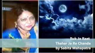 Ruk Ja Raat Thahar Ja Re Chanda by Sabita Mahapatra