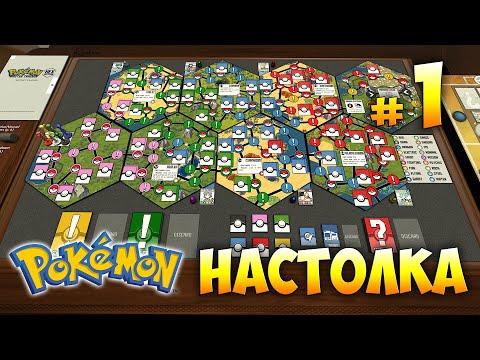 Играем в настолку Pokemon Master Trainer Hex Edition (часть 1)