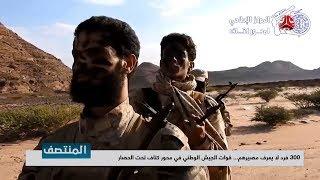 300 فرد لا يعرف مصيرهم ... قوات الجيش الوطني في محور كتاف تحت الحصار