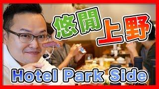 享受上野悠閒時光!可以帶狗狗來的Hotel Park Side飯店附設餐廳《阿倫去旅行》只要出示這個影片就可以免費喝一杯飲料哦!