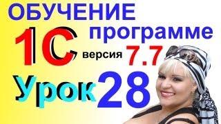 Обучение 1С 7.7 Выгрузка Платежек в Клиент Банк Урок 28