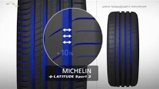 видео Купить шины Michelin Latitude Sport 3 255/55 R18 109 V XL в Калининграде