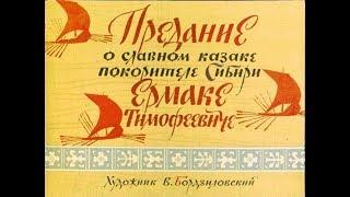 Диафильм - Предание о славном казаке покорителе Сибири Ермаке Тифомеевиче [1976]
