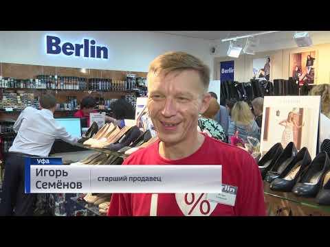 Распродажа немецкой обуви в Салоне Немецкой Обуви Berlin