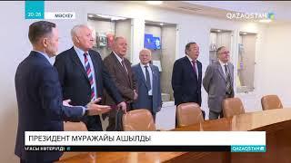 Қазақстанның Ресейдегі Елшілігінің жаңа ғимаратынан Президент мұражайы ашылды