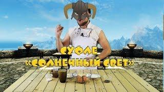 """Рецепты из Skyrim #1 - готовим суфле """"Солнечный Свет"""""""