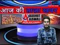 ADBHUT AAWAJ 06 09 2020 महिला को लगी गोली पुलिस जांच में जुटी