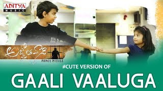 Gaali Vaaluga Dance Cover By Rohan, Sanvika Reddy Kancherla | Agnyaathavaasi Songs