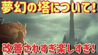 【MHR】【モンスターハンターライダーズ】《夢幻の塔について!改善された!!》のサムネイル