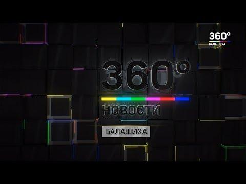 НОВОСТИ 360 БАЛАШИХА 14.12.2018