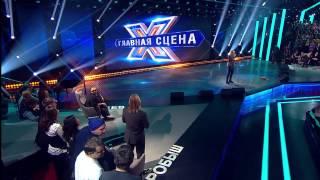 Главная сцена Александр Иванов Выступление Выпуск 30 01 2015
