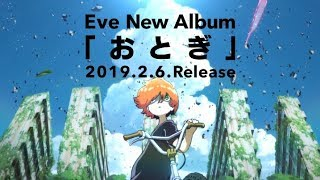 Eve New Album「OTOGI」2019.02.06 teaser