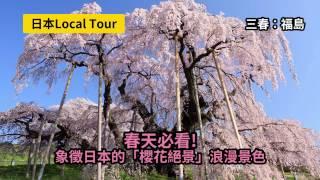 春天必看 象徵日本的 櫻花絕景 YOKOSO Japan Tour  Video for HK thumbnail