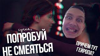 ОРЕМ С КОММЕНТОВ К ТРЕЙЛЕРУ LAST OF US 2