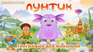 Лунтик: География для малышей - Полная Версия